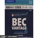 剑桥BEC真题集4(中级)