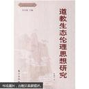 国学新知文库:道教生态伦理思想研究
