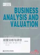 经营分析与评价(第四版) 帕利普,希利,朱荣 东北财经大学出版社 9787811223866