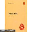 中华国学文库:水经注校证