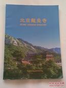 北京龙泉寺(铜版纸彩印)