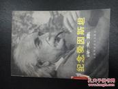 纪念爱因斯坦译文集.纪念爱因斯坦诞辰100周年(79年一版一印,馆藏)