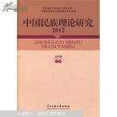 中国民族理论研究(2012)