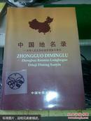 中国地名录:中华人民共和国地图集地名索引