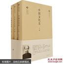 中国文化史(全三册)中国文化丛书