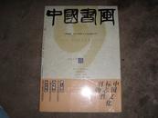 中国书画--2003年9月第9期(明清花鸟画 鲁迅书法专题 史树青)