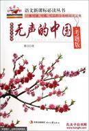 无声的中国 : 鲁迅杂文精选 : 考题版