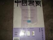 中国书画--2003年11月第11期(黄苗子 苏轼《黄州寒食帖》)