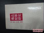 北京市社会科学理论著作出版基金资助.毒品犯罪研究(93年一版一印,印数2000册)