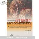 高等真菌化学