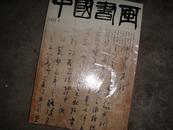 中国书画--2004年7月19期(明清女画家专题)