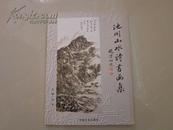 池州山水诗书画集(中国文史出版)
