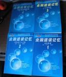 第三代全脑标准教程: 全脑速读记忆  【全1-4册+强化导引教程(盒装磁带两盘)】