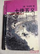 中国古典小说名著丛书——七侠五义