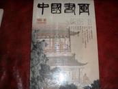 中国书画--2005年2月第29期(刘恒:张瑞图书法评说)