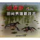 图说稻田养小龙虾关键技术 小龙虾田间养殖新技术(VCD)1光盘1书