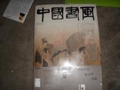 中国书画--2004年1月第13期(宫廷绘画专题.上 金维诺:唐代--)