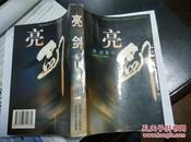 【超珍罕 都梁 签名 赠本 赠送给 爸爸 妈妈】亮剑====2000年1月 一版一印 7000册