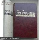 当代世界军事与中国国防【硬精装  代书衣   看图】