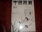 中国书画--2005年6月第30期(黄君:解读山谷书法 罗青--)