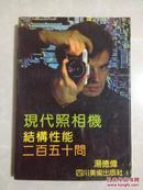 现代照相机结构性能二百五十问(1992年10月一版一印)