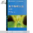 数学物理方法(第四版)梁昆淼