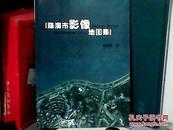 珠海市影像地图集