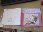 中国文学精粹--童话【彩图】(小学生必读.中年级);''