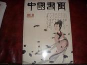 中国书画--2007年4月第52期(王礼 傅抱石 济南市博物馆藏--)