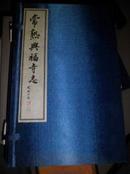 常熟兴福寺志(线装本、带函 套、16开)全3册     11
