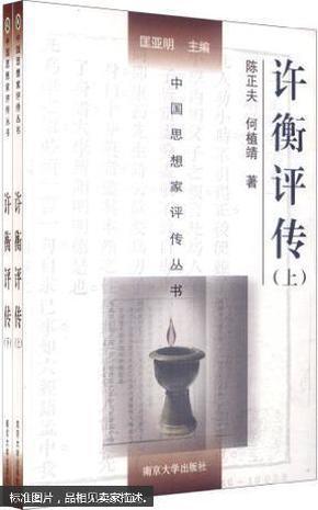 许衡评传(上下册)