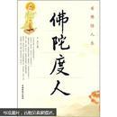 佛陀度人:看佛悟人生(王宇主编  中国物资出版社)