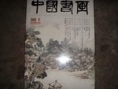 中国书画-- 2006年11月第47期(张宏及其绘画艺术)