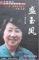 盛玉凤(中国现代百名中医临床家丛书)