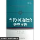 当代中国政治研究报告(第10辑)