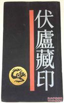 中国历代印谱丛书:20开精装本【伏卢藏印】1988年1版1印、印量仅2千册