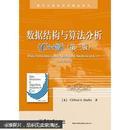 国外计算机科学教材系列:数据结构与算法分析(C++版)(第3版)(英文版)