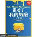 谁动了我的奶酪大全集
