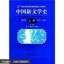 21世纪高等院校基础性核心课教材:中国新文学史(上)(1917-1949修订本)