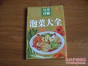 泡菜大全(舌尖上的味道)铜版彩印
