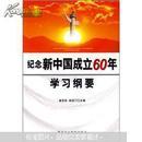 纪念新中国成立60年学习纲要