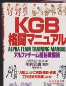 买满就送   KGB格斗书, 日文原版绝版本(复制品)