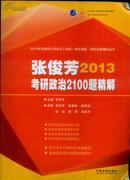 张俊芳2013考研政治2100题精解