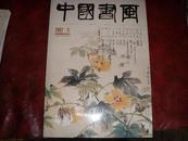 中国书画--2007年11月第59期(邓石如 陆抑非 专家论道 王岳川等)