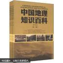 中国地理知识百科(套装共4册)