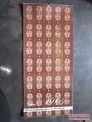 1985年【挂历--恭贺新禧】长75X宽34【徐希.赵准旺.朱军山.王邵明.刘汝阳等】绘画