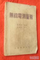 无线电测量术 (1951年6版)【书脊表层有损,封面封底污迹】