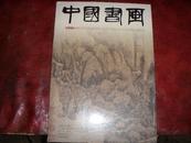 中国书画--2010年4月第88期(黄公望专题 绘画艺术及富春山居图)