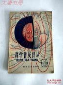《科学普及译丛》4、1958年12月一版一印