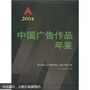 中国广告作品年鉴2004(有光盘) 一版一印 精装 大16开 带原装函盒 (货6)